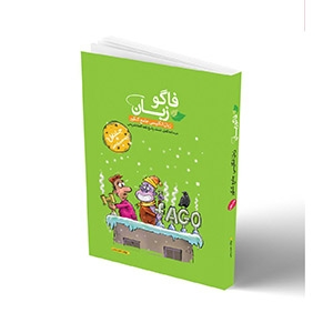 فاگو زبان انگلیسی  دهم ویازدهم جلد اول