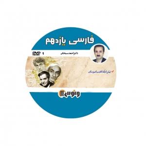 فارسی یازدهم احمد سبحانی + تخفیف ویژه