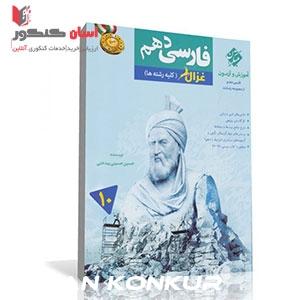 کتاب فارسی دهم غزال (ازمجموعه رشادت)