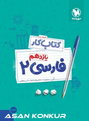 کتاب آموزش و کار فارسی 2 پایه یازدهم