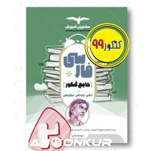فارسی جامع کنکور (دهم و یازدهم و دوازدهم)
