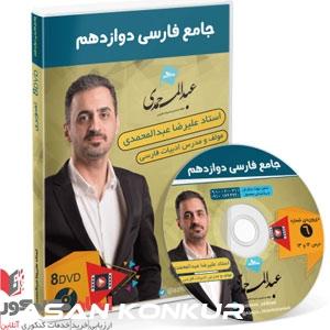 پکیج آموزش جامع فارسی دوازدهم