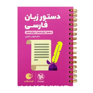 کتاب لقمه طلایی دستور زبان فارسی