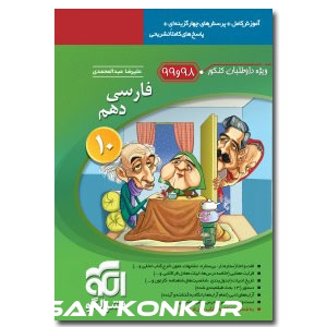 فارسی دهم ویژه کنکور 98 و 99 نشرالگو