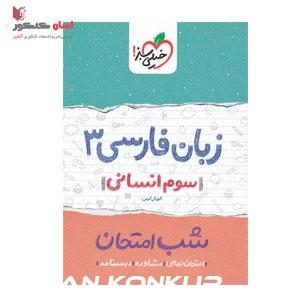 زبان فارسی سوم انسانی شب امتحان