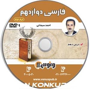فارسی دوازدهم احمد سبحانی (ترم2)+ با تخفیف ویژه