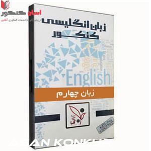زبان انگلیسی(گرامر سال چهارم)