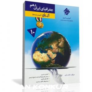 کتاب جغرافیای ایران دهم آیش(رشادت) کلیه رشته ها