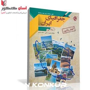 کتاب آموزش و آزمون جغرافیای ایران دهم (کلیه رشتهها)