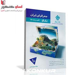 کتاب جغرافیای ایران پایش (مرشد) کلیه رشتهها