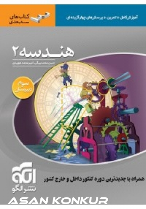کتاب هندسه 2 (سه بعدی)