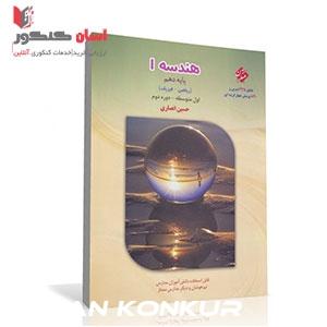 کتاب هندسه (1) پایه دهم