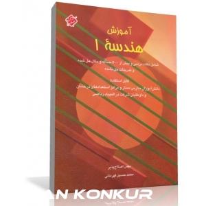 کتاب آموزش هندسه (1)