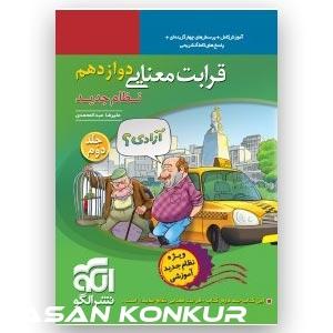 قرابت معنایی دوازدهم نظام جدید (جلد دوم) عبدالمحمدی