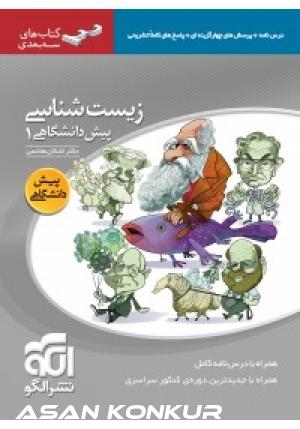 کتاب زیستشناسی پیش دانشگاهی 1 (سه بعدی)