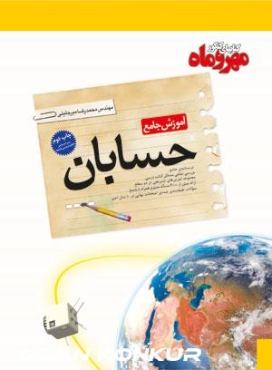 کتاب آموزش جامع حسابان