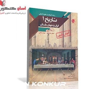 کتاب آموزش و آزمون تاریخ 1 ایران و جهان باستان دهم