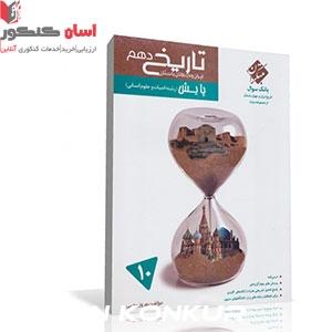 کتاب تاریخ ایران و جهان باستان دهم پایش (مرشد) رشته انسانی