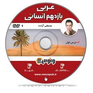 عربی انسانی یازدهم آزاده
