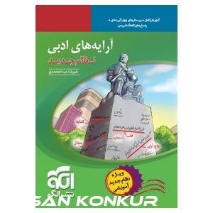 آرایه های ادبی نظام جدید عبدالمحمدی