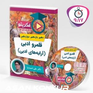 قلمرو ادبی(آرایه های ادبی) استاد احمد نیا+جزوه