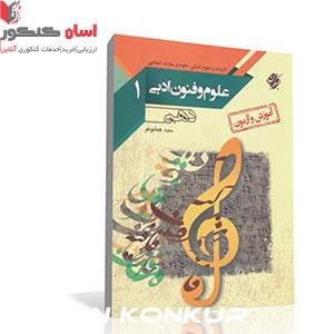 کتاب آموزش و آزمون علوم و فنون ادبی 1 (دهم)