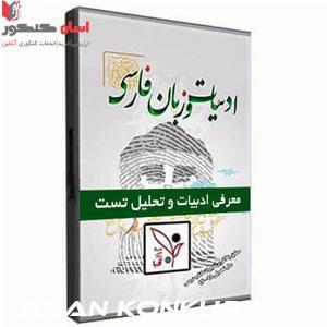 ادبیات و تحلیل تست شاهین زاد