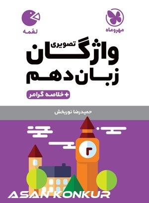 کتاب لقمه واژگان زبان دهم