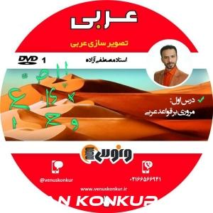 تصویرسازی عربی مصطفی آزاده (جدیدترین ویرایش) با تخفیف ویژه و ارسال سریع