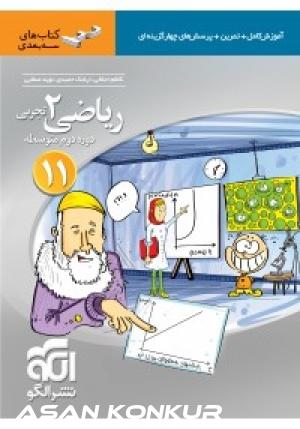 کتاب ریاضی2 (یازدهم) سهبعدی تجربی