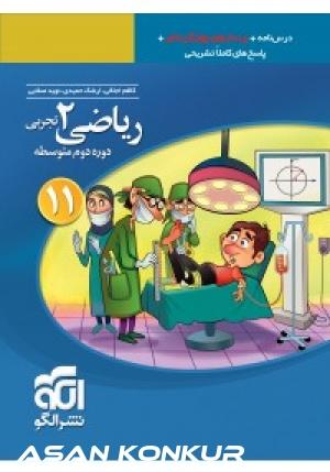 کتاب ریاضی2 (یازدهم) تست تجربی