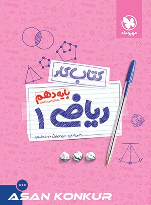 کتاب کار ریاضی 1 پایه دهم