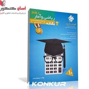 کتاب ریاضی و آمار دهم یگانه (رشادت) علوم انسانی و معارف اسلامی