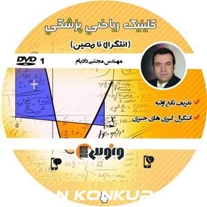 کلینیک ریاضی پزشکی (انتگرال)