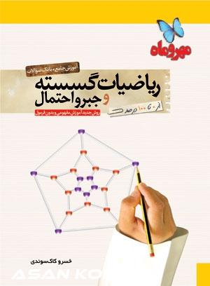 کتاب آموزش جامع رياضيات گسسته و جبرواحتمال