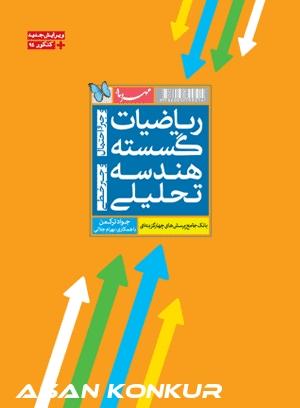 کتاب بانك تست رياضيات گسسته، جبرواحتمال و هندسه تحليلی