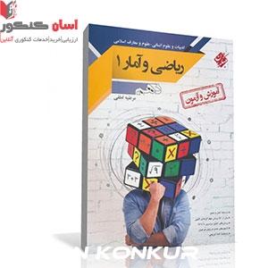 کتاب آموزش و آزمون ریاضی و آمار (1) دهم