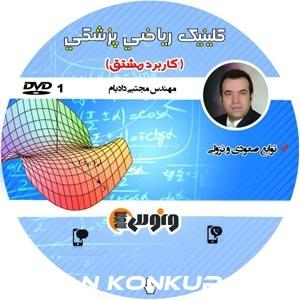 کلینیک ریاضی پزشکی (کاربرد مشتق)