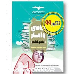ریاضی و آمار جامع کنکور99