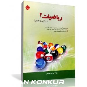 کتاب ریاضیات 2 (سال دوم دبیرستان)