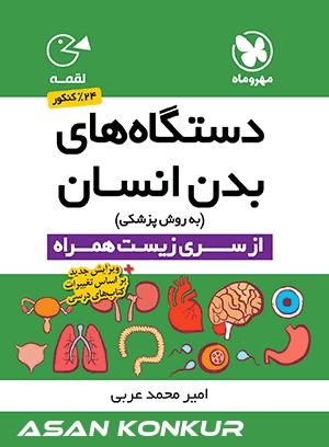 کتاب لقمه دستگاه های بدن انسان