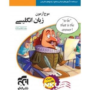موج آزمون زبان انگلیسی نظام جدید