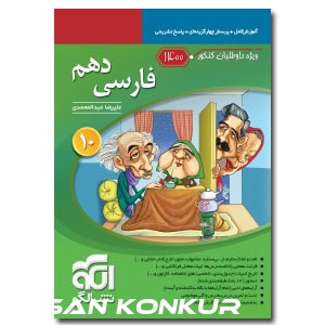 فارسی دهم ویژه کنکور ۱۴۰۰ و 1401 عبدالمحمدی
