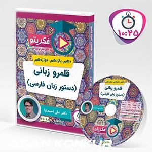 قلمرو زبانی (دستورزبان فارسی) دکتر  احمد نیا + جزوه