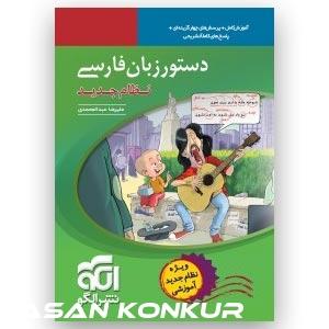 دستور زبان فارسی نظام جدید عبدالمحمدی