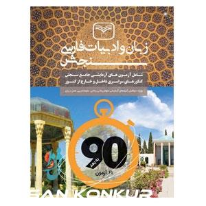 زبان و ادبیات فارسی کنکور سازمان سنجش
