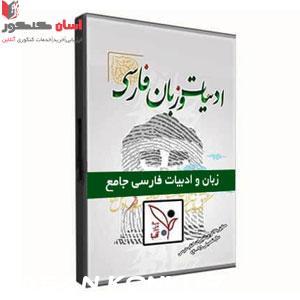 جامع ادبیات و زبان فارسی آفبا استاد شاهین زاد