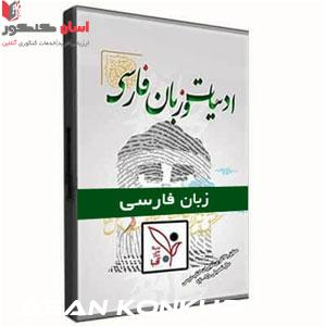 زبان فارسی استاد شاهین زاد آفبا