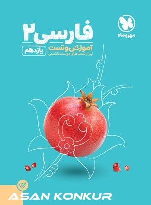 کتاب آموزش و تست فارسی 2 پایه یازدهم