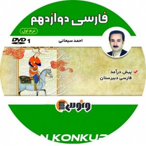 فارسی دوازدهم احمد سبحانی (بخش 1 ترم 1)+ با تخفیف ویژه